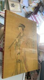 南京博物院珍藏系列:古代名画赏析