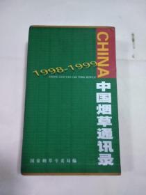 《中国烟草通讯录》上下两册全 (1998--1999版)国家烟草专卖局编