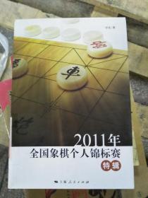 特价!2011年全国象棋个人锦标赛特辑9787208108837
