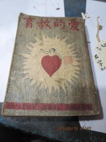 民国旧书2086-22  爱的教育(开明版、丰子恺插图)