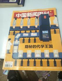 《中国新闻周刊2017        6