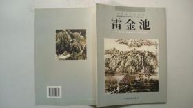 2005年中国戏剧出版社出版发行《雷金池画集》画册、一版一印、著者签赠本