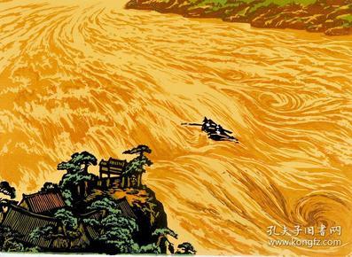 著名版画家、中国美术学院版画系教授 张奠宇 1980年 签名版画《黄河渡口》一幅(油印套色;组版画中国百景之黄河十景,限定200部之89番)HXTX101405