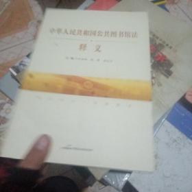 中华人民共和国公共图书馆法释义