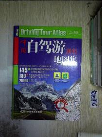 2015中国自驾游地图集.