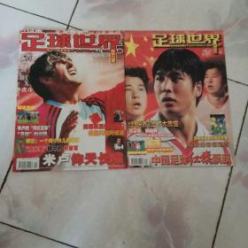足球世界 2001年10月第19..20期(有中插彩页)【2本合售】