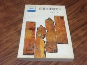 两晋南北朝史话(1993年初版)