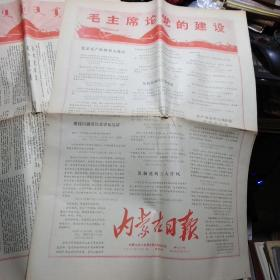 Inner Mongolia Daily, May 13, 1971 (Chairman Mao discusses party building) Chinese version and (Mongolian version) 4 versions each