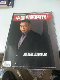 《中国新闻周刊2017        47