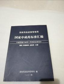 国家中成药标准汇编 眼科 耳鼻喉科 皮肤科分册