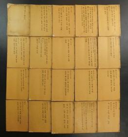 和刻本《申学士校正诗经大全》存20册,(附诗经木版图一册),缺诗序册及卷一内容。江户早期翻刻明五经大全本,孔网惟一
