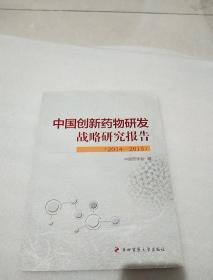 中国创新药物研发战略研究报告(2014-2015)