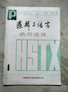 逻辑与语言函授通讯1,1983.1