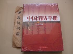 中国消防手册第十卷火灾扑救