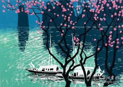 著名版画家、中国美协版画艺术委员会委员 莫测 1980年 签名版画《桃波》一幅(油印套色;组版画中国百景之桂林十景,限定164/200、168/200番)HXTX103638