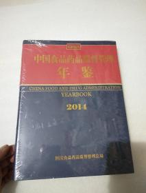 中国食品药品监督管理年鉴2014