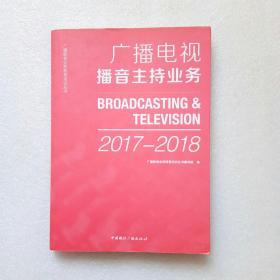 广播电视播音主持业务【2017—2018】