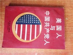 美国人与中国共产党人