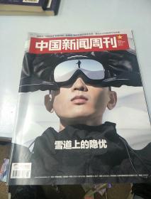 《中国新闻周刊2017        3