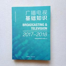 广播电视基础知识2017-2018