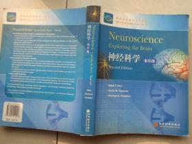 神经科学:影印版