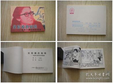 《坐轮椅的姑娘张海迪》,64开陈玉先绘画,中国少儿出版,5586号,再版连环画