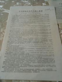 文革宣传资料《在毛泽东思想的大路上前进》等  8开4版