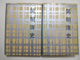 《简明清史》全二册 精装32开1版1印 品佳! 量小1000册