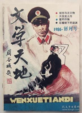 之文学天地全集_湖南刊物:《文学天地》创刊号(1986n16k,好品)