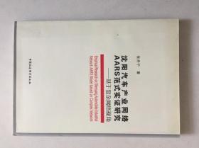 沈阳汽车产业网络AARS范式实证研究:基于复杂网络视角
