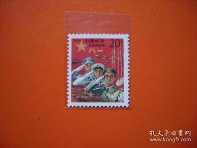 红军邮(义务兵贴用邮票)新票