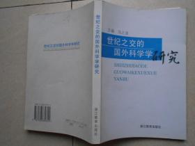 世纪之交的国外科学学研究
