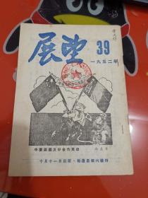 《展望》1952年第39期