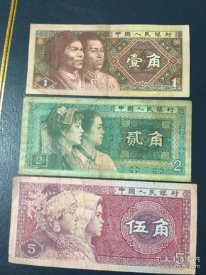 1980年纸币3张
