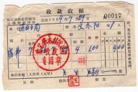 60年代发票单据-----1964年哈尔滨木材转运站