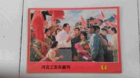河北工农兵画刊1976年7期