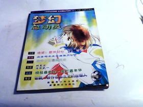 梦幻总动员 3【2000.3】