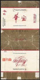 上海.宜昌烟厂联合出品【华宝】过滤嘴,焦油中拆包烟标