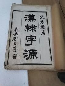 汉隶字源  线装书