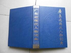 广东近现代人物词典