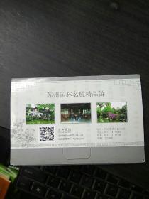 苏州园林名胜精品游
