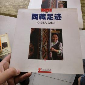 人民画报记载的西藏足迹:民生与文化