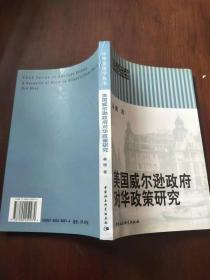 美国威尔逊政府对华政策研究【实物图片】