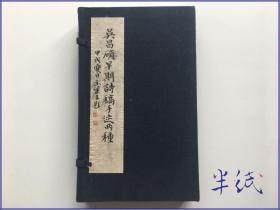 吴昌硕早期诗稿手迹两种 线装一函两册  1994年初版