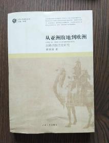 从亚洲腹地到欧洲:西北史研究丛书