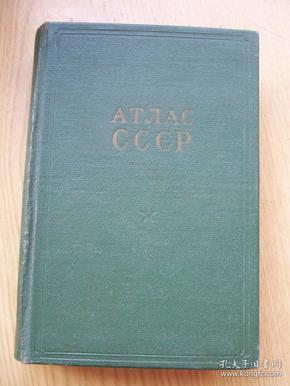 Атлас СССР(苏联地图)【俄文原版】精装64开.1956年印. 【外文书--19】
