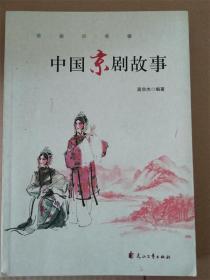 中国京剧故事