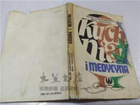 原版英法德意等外文书 Kuch nia imedycyna JULIAN ALEKSANDROWICZ IRENA GUMOWSKA WYDAWNICTWO WATRA WARSZAWA 1979年 大32开平装