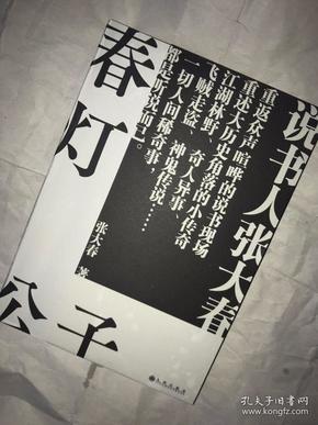 张大春亲笔签名➕签章     春灯公子
