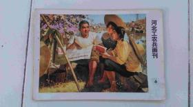 河北工农兵画刊(1976年第4期)